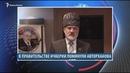 Расстрел в Чечне, похищение в Ингушетии и слет Ичкерии в Мюнхене