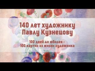 140 лет Павлу Кузнецову. До дня рождения художника осталось 86 дней