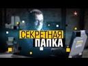 Секретная папка. Богдан Хмельницкий. Русский выбор Украины