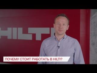 Артем Попов, руководитель инженерного направления «Энергетика и Промышленность», о Hilti