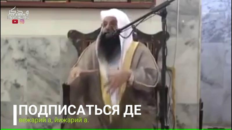Воккхачу стеган Инзаре дийцар - Хьехам