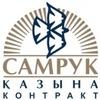 Закупки Самрук-Казына