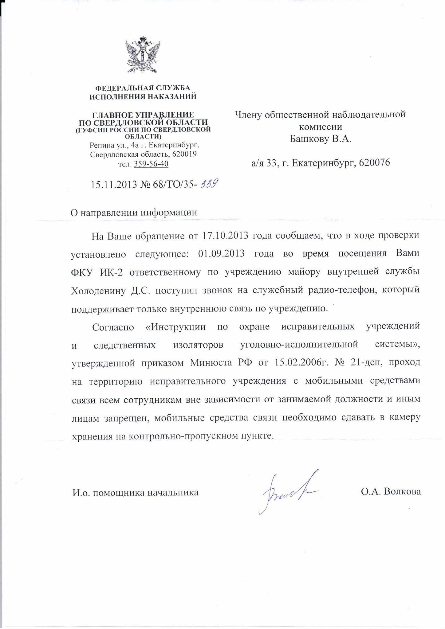 Приказ Минюста № 161-дсп От 15.08.2007 Г. Инструкция