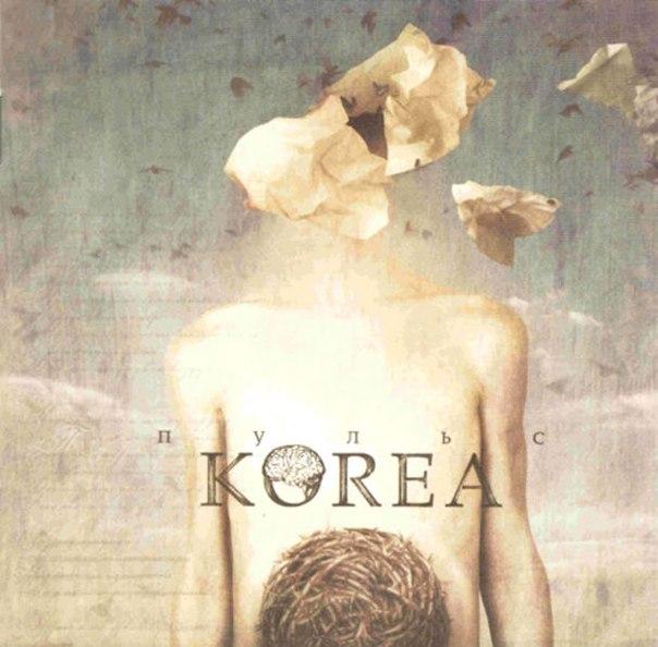 Korea скачать торрент дискография - фото 7