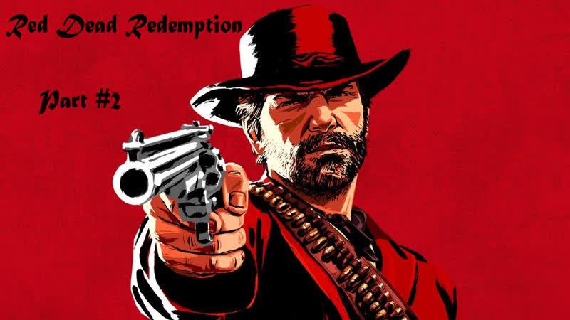 Red Dead Redemtion 2 - Валентайн часть вторая
