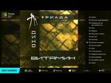Дино (Триада) - Витамин (Альбом 2008 г)