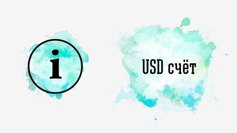 USD счёт в компании MANTARIN