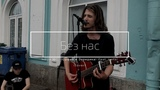 Дешёвые Драмы - Без нас Noize MC, (Орфей и Эвридика) feat. Leila (cover)