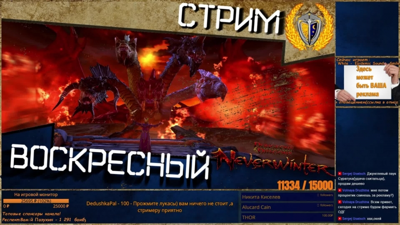 Воскресный стрим PС 76, игра Neverwinter фармим ОДГ