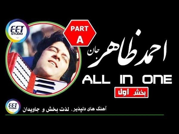 Ahmad zahir songs ALL IN ONE آهنگهای احمدظاهر همه در یکی