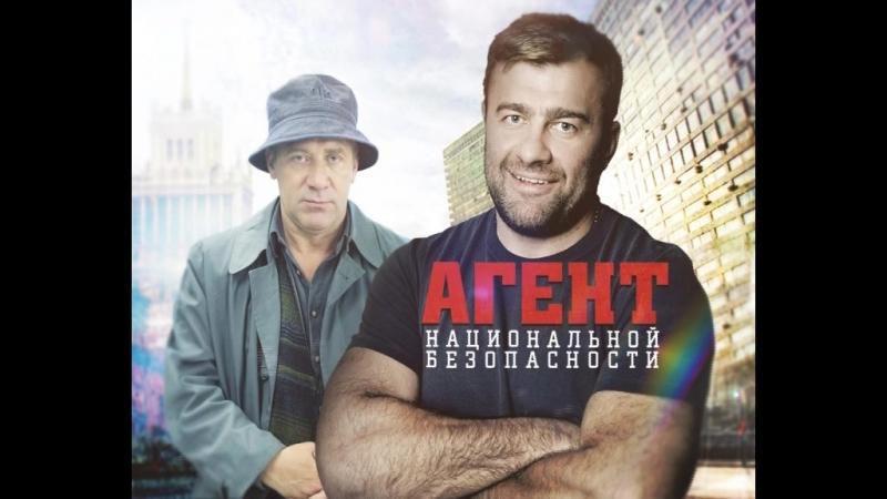 Агент национальной безопасности смотрите на Пятом канале (18.05)