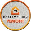 Современный Ремонт квартир в Подольске