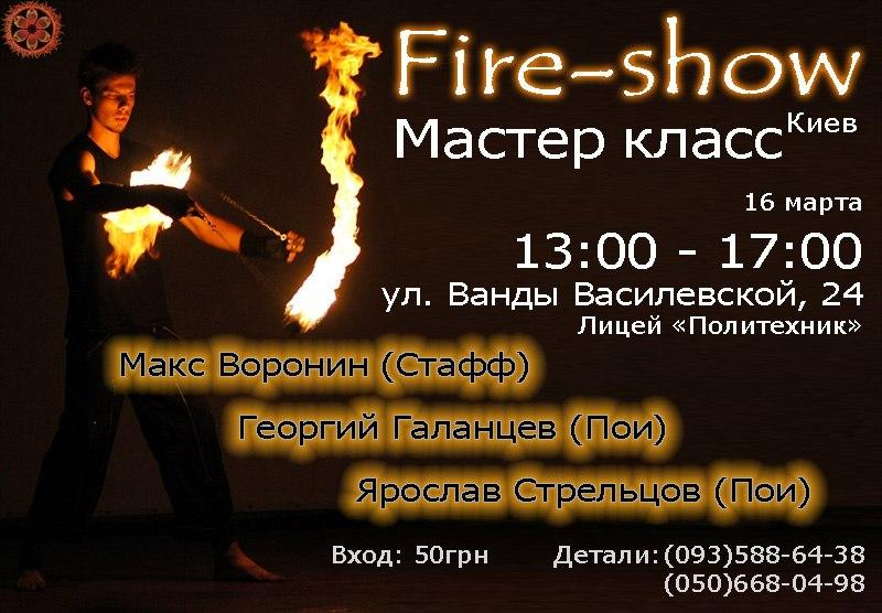 Огненное шоу (Fire-show). Мастер класс. 16 марта