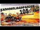 KanonenJagdPanzer 105 Черная пантера Загнанный зверь убер драйвовый финал World of Tanks