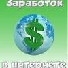 Работа Заработок в интернете,займы и кредиты!