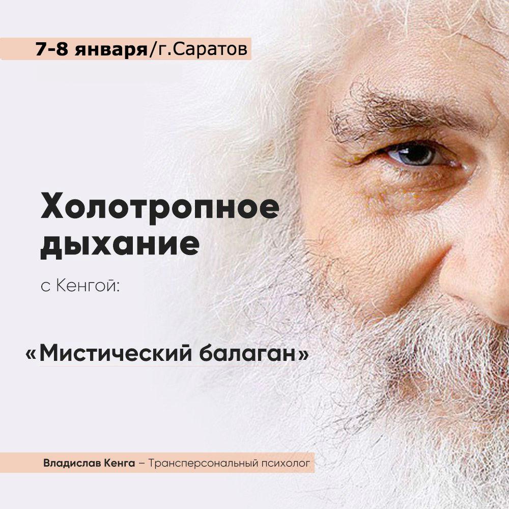 Афиша Саратов Холотропное Дыхание в Саратове с Владом Кенгой