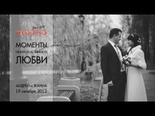 Моменты нежной, истинной любви. Жанна и Андрей