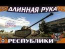 ARL-44 ➤ Обзор в War Thunder [1.79] ✓