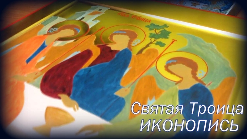 Икона Святой Троицы этапы роскрыши Пигмент для белых пятен на иконе День иконописца
