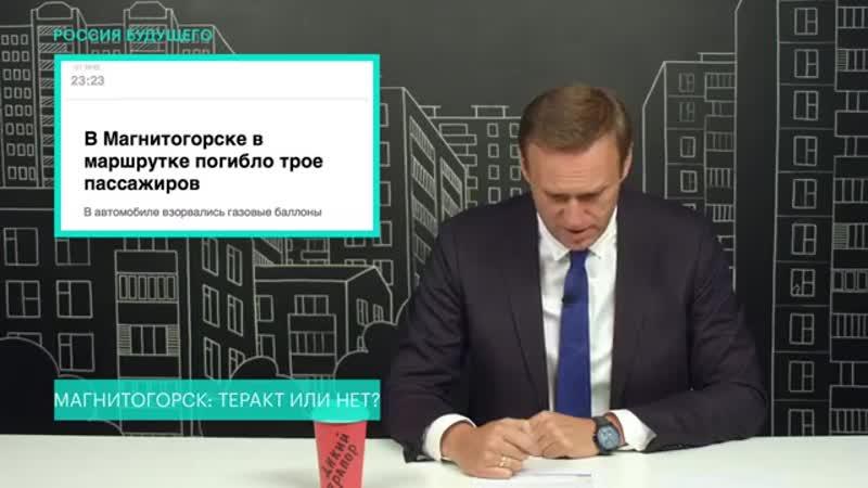 Магнитогорск_ теракт?