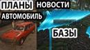 💀Внедорожник и базы Разработчик поделился планами Лук и стрелы 5 новых бронежилетов Новости Scum