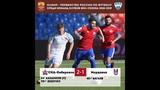 СКА-Хабаровск - Мордовия - 2:1. Олимп-Первенство ФНЛ 2018-2019. 4-й тур