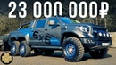 Самая дорогая Тойота в мире - сделано в России! Компрессорная Toyota Tundra 6x6! ДорогоБогато №42