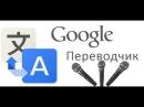 Гугл переводчик перепел песню подождём