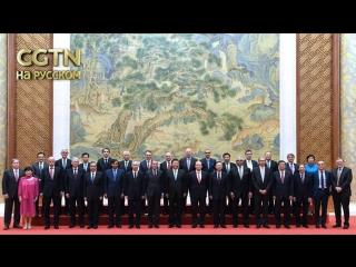 Председатель КНР Си Цзиньпин встретился с участниками саммита Глобального совета генеральных директоров