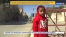 Новости на Россия 24 • Боевики вновь открыли огонь по гуманитарному коридору в Восточной Гуте