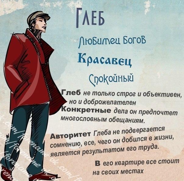 Мужские имена и их значения. Имя и характер человека. D_U90NnyC9g