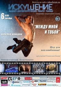 6 сентября: шоу под дождем «Между мной и тобой»