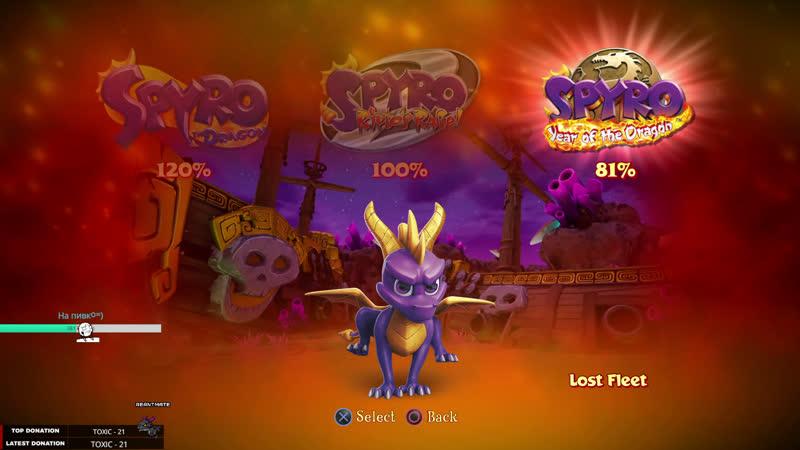 PS4 Настало время играть Spyro Reignited Trilogy 5