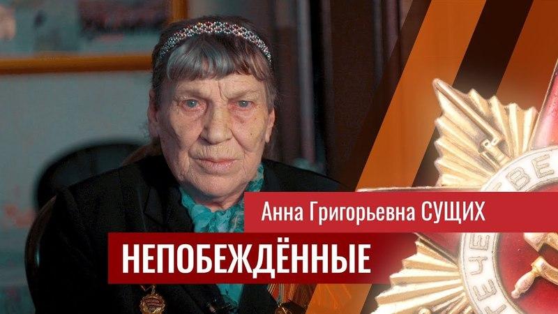 Непобеждённые №2 | Анна СУЩИХ