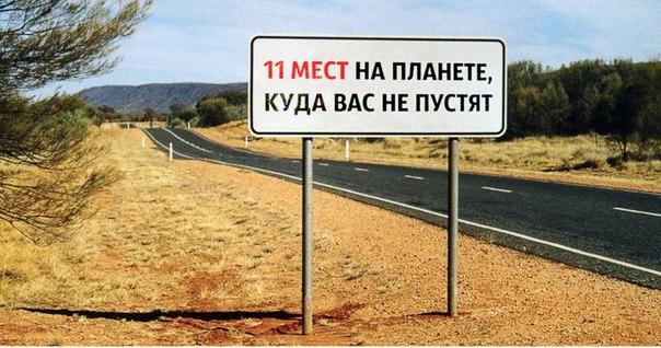 11 мест на планете, куда вас не пустят: ↪ Эх, побывать бы там!