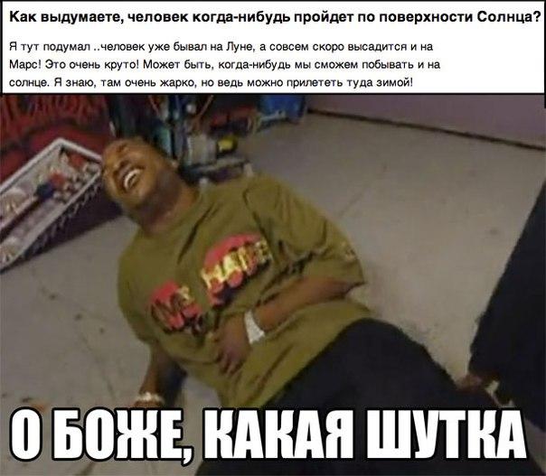 О БОЖЕ, КАКАЯ ШУТКА | ВКонтакте