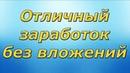 ЗАРАБОТОК БЕЗ ВЛОЖЕНИЙ , Как заработать деньги в интернете 1 000 р ЛЕГКО !
