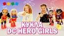 Распаковка! Куклы DC Hero Girls