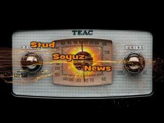 Stud soyuz News. Выпуск 6 - Капустник Биологического Факультета БГУ 2013.г