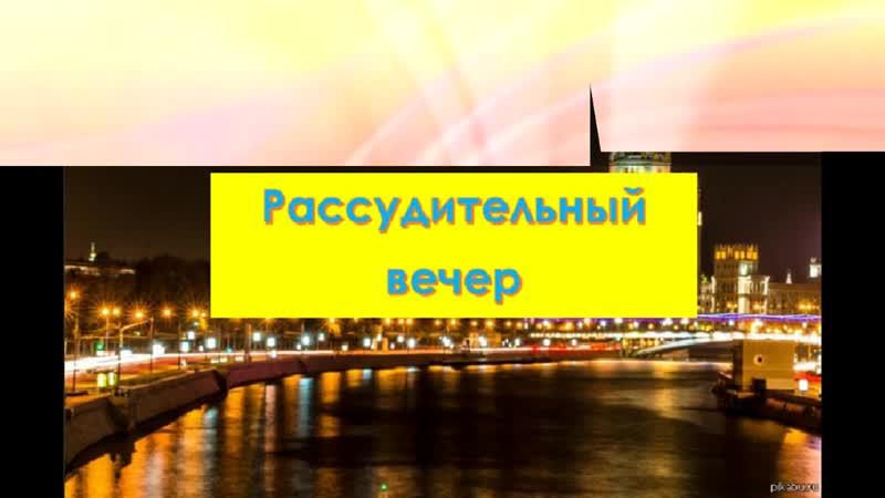 Заставка программы Рассудительный вечер (Резерв-ТВ, 15.10.2018-н.в)