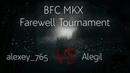 BFC MKX Farewell | alexey_765 (Cassie Cage, Kano) vs Alegil (Triborg)