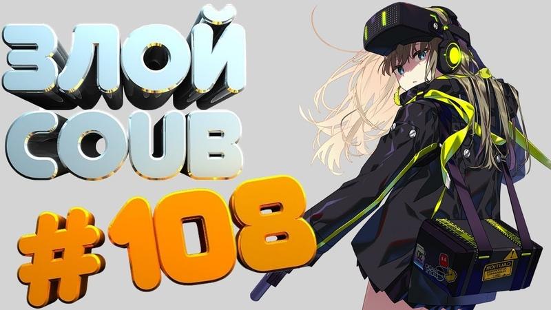 ЗЛОЙ BEST COUB 108 лучшие приколы за март 2019 anime amv gif mycoubs аниме mega coub