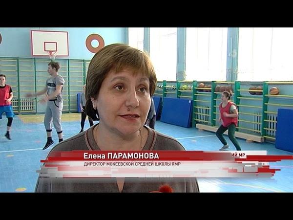 Мокеевская школа получила новый спортинвентарь по губернаторской программе