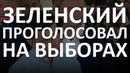 Президент Владимир Зеленский отдал свой голос на парламентских выборах | Выборы в ВРУ 21.07.19