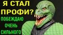 ЛУЧШИЙ БОЙ ПРОТИВ ПРОФИ - ВЫ ОФИГЕЕТЕ! - Мортал Комбат Х