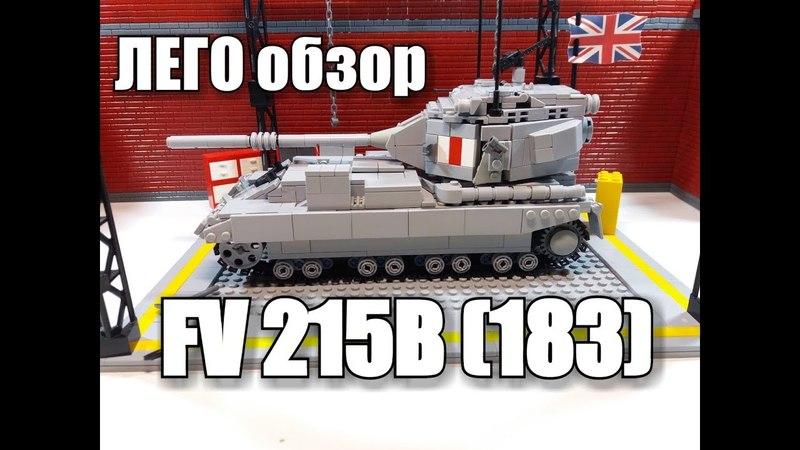 LEGO FV 215b 183