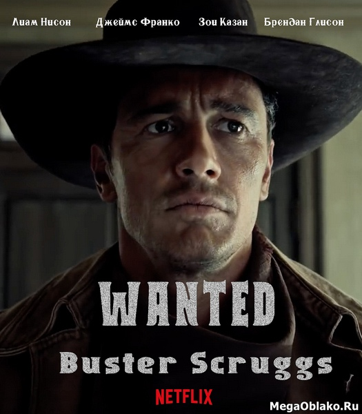 Баллада Бастера Скраггса / The Ballad of Buster Scruggs (2018/WEB-DL/WEB-DLRip)