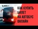 Как купить билет на автобус онлайн через Туту ру