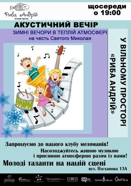 Акустичний вечір до Дня Св. Миколая в Дніпропетровську