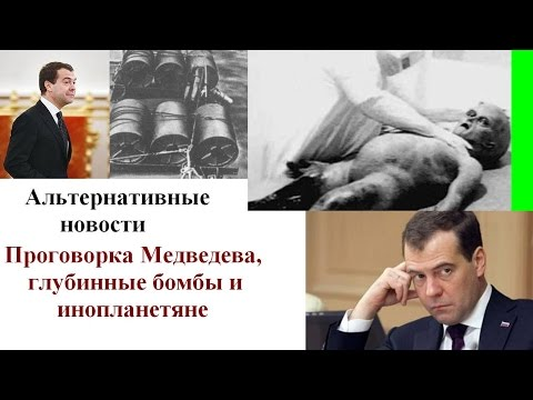 Проговорка Медведева, глубинные бомбы и инопланетяне